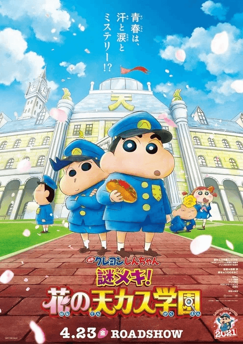Crayon Shin chan the Movie - Shrouded in Mystery! The Flowers of Tenkazu Academy