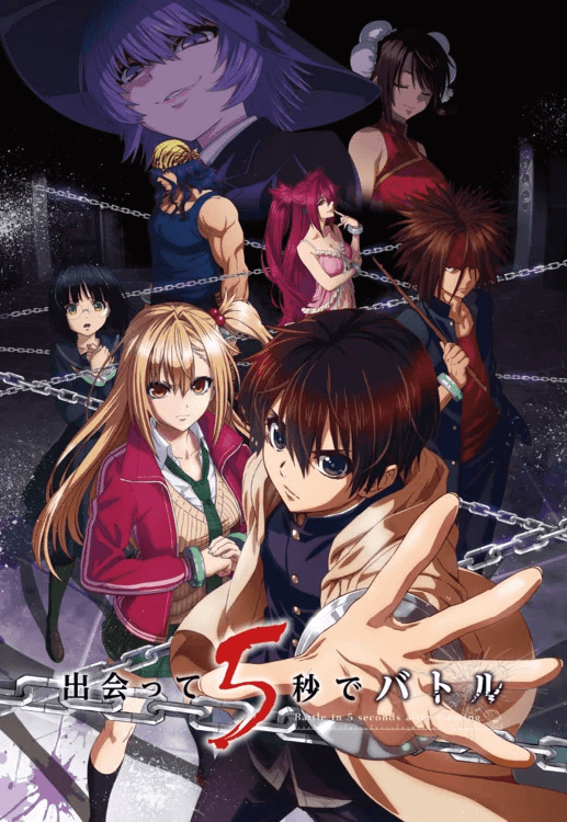 Battle Game in 5 Seconds key visual